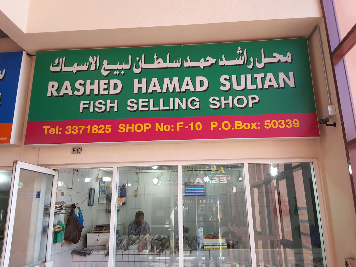 HiDubai-business-rashed-hamad-sultan-fish-selling-shop-shopping-supermarkets-hypermarkets-grocery-stores-al-karama-dubai-2