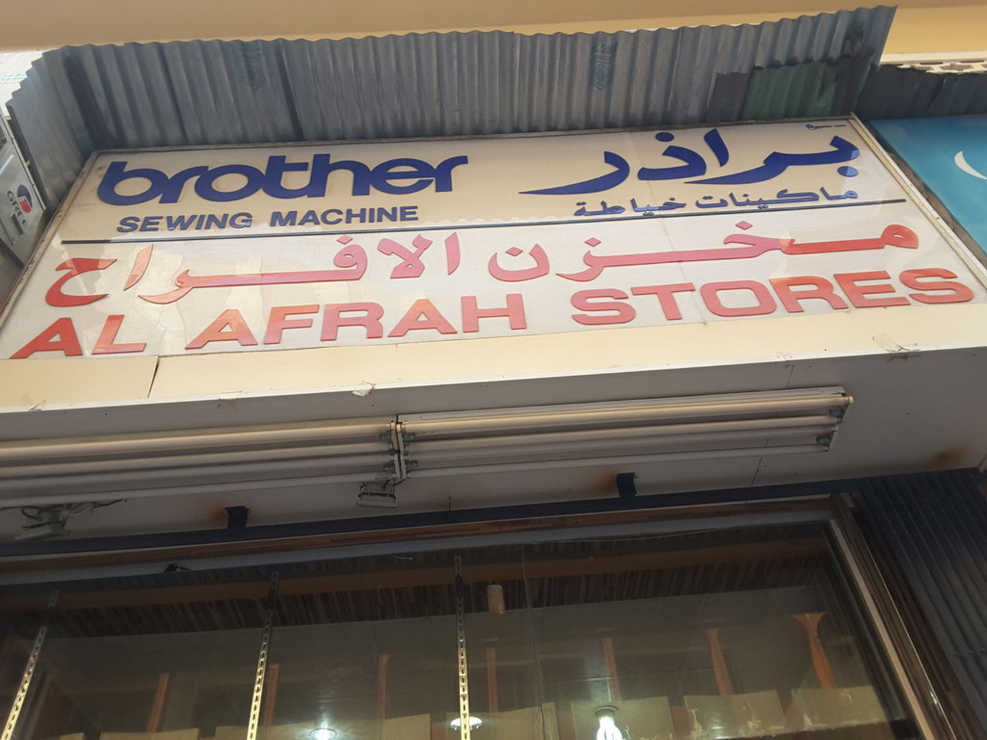 HiDubai-business-al-afrah-store-b2b-services-distributors-wholesalers-al-ras-dubai-2