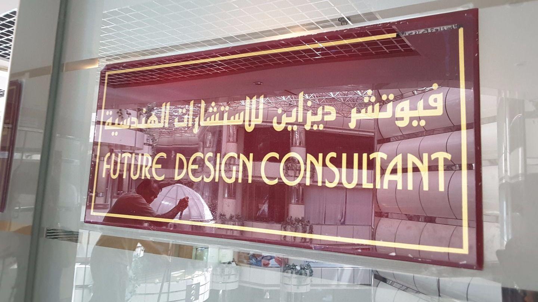 HiDubai-business-future-design-engineering-consultants-construction-heavy-industries-engineers-surveyors-hor-al-anz-east-dubai-2