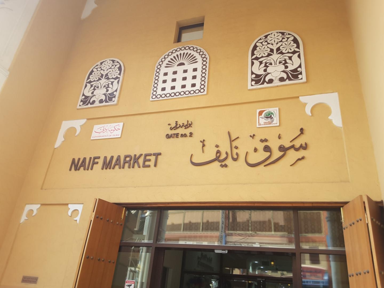 HiDubai-business-al-dammam-asin-trading-b2b-services-distributors-wholesalers-naif-dubai-2