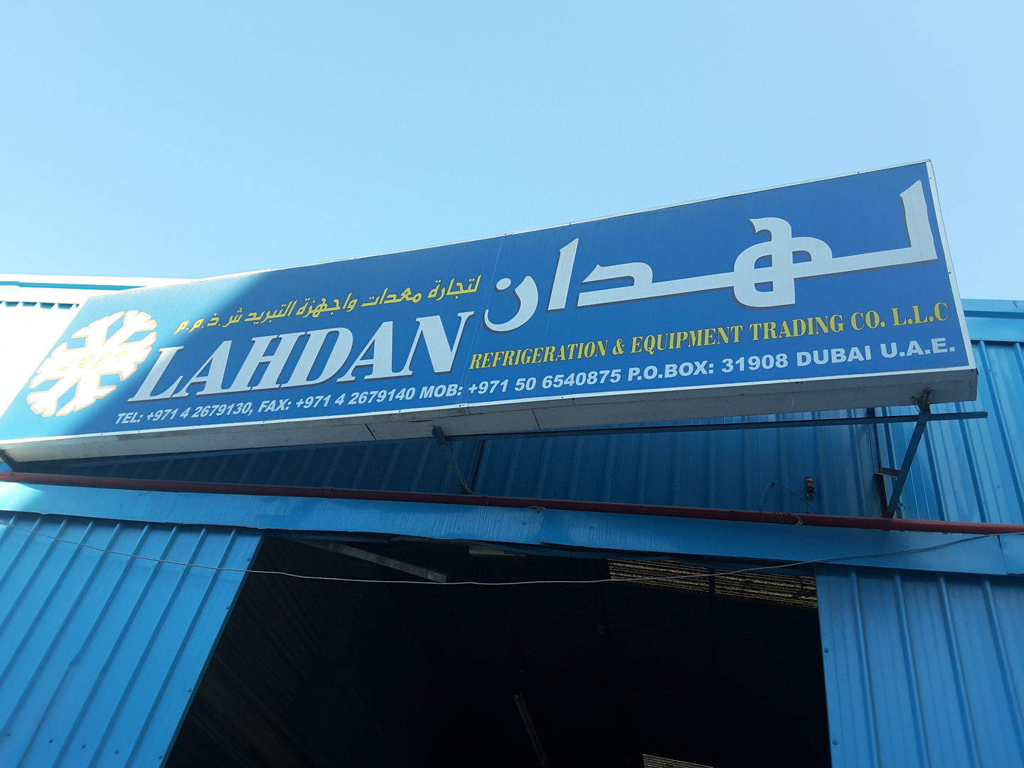 HiDubai-business-lahdan-refridgeration-equipment-trading-b2b-services-distributors-wholesalers-al-qusais-industrial-1-dubai-2