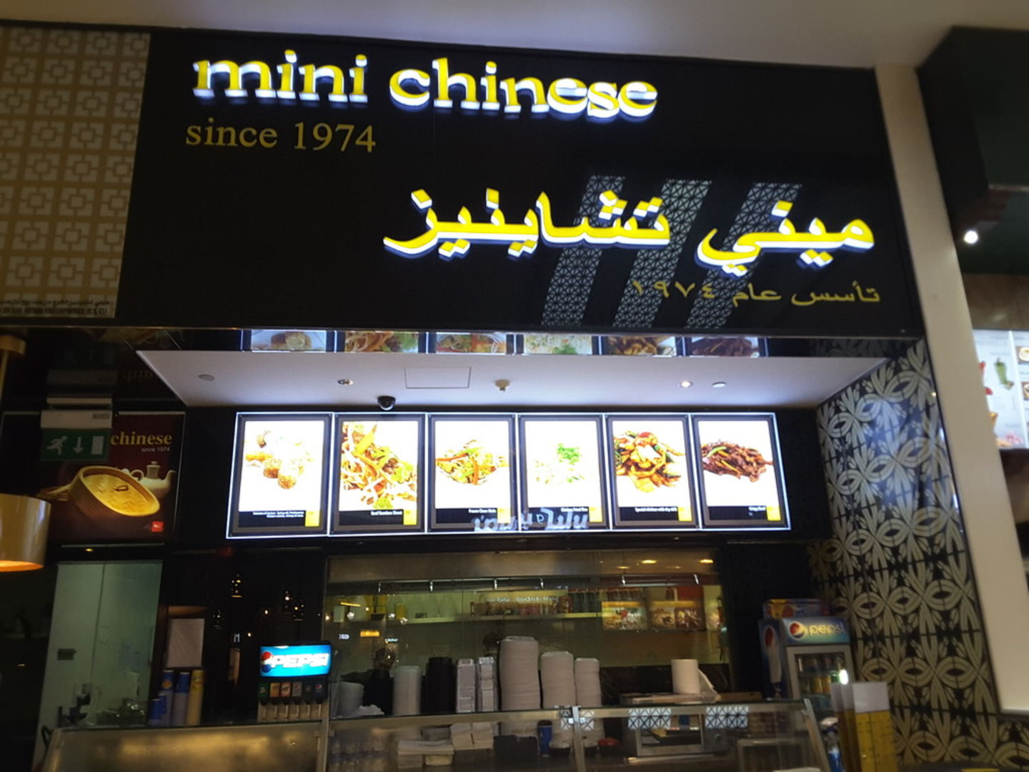 HiDubai-business-mini-chinese-food-beverage-restaurants-bars-ibn-batuta-jebel-ali-1-dubai-2