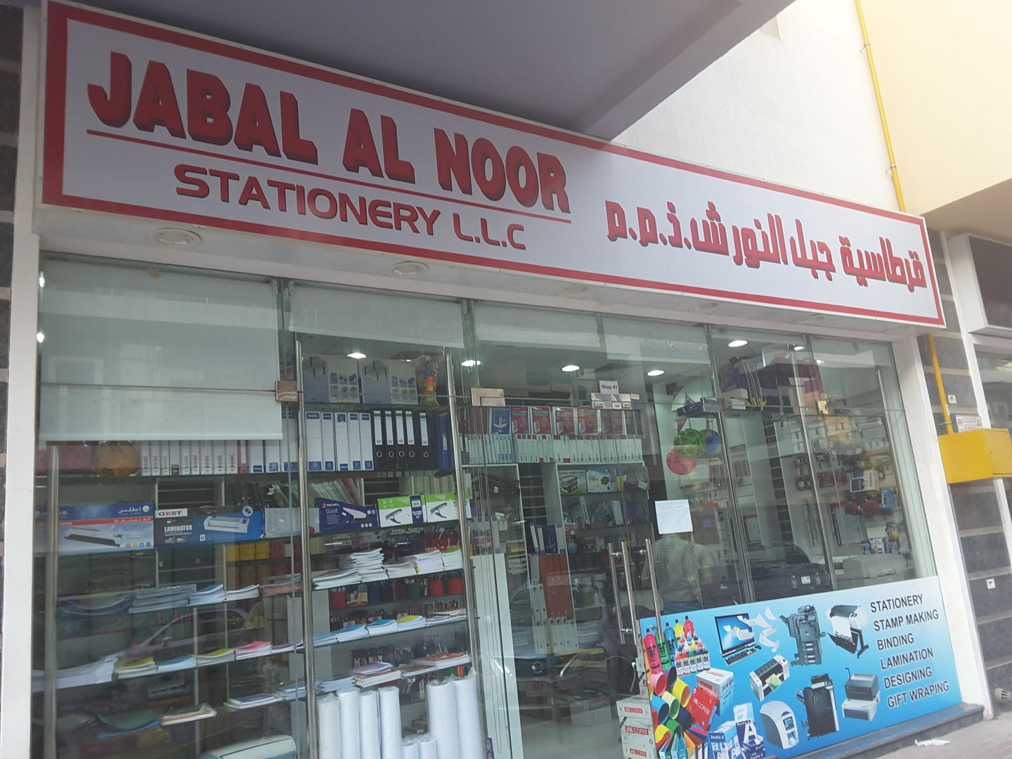 HiDubai-business-jabal-al-noor-stationery-shopping-office-supplies-stationery-al-karama-dubai-2