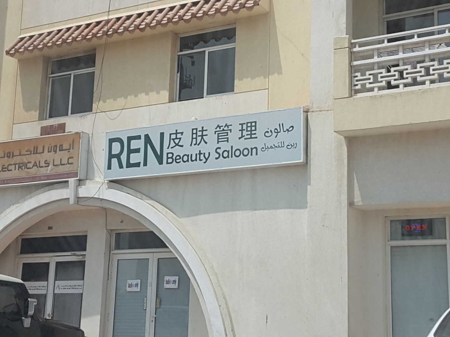 HiDubai-business-ren-beauty-salon-beauty-wellness-health-beauty-salons-international-city-warsan-1-dubai-2