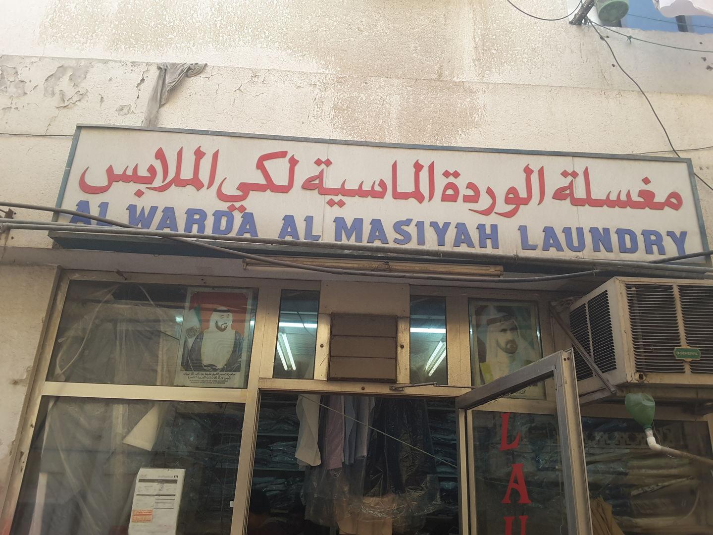 HiDubai-business-al-warda-al-masiyah-laundry-home-laundry-ayal-nasir-dubai-2
