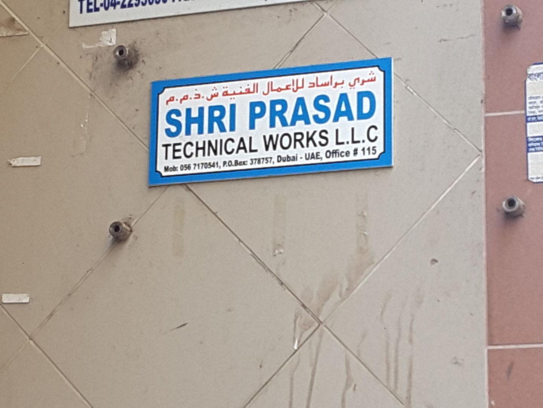 HiDubai-business-shri-prasad-technical-works-home-handyman-maintenance-services-ayal-nasir-dubai