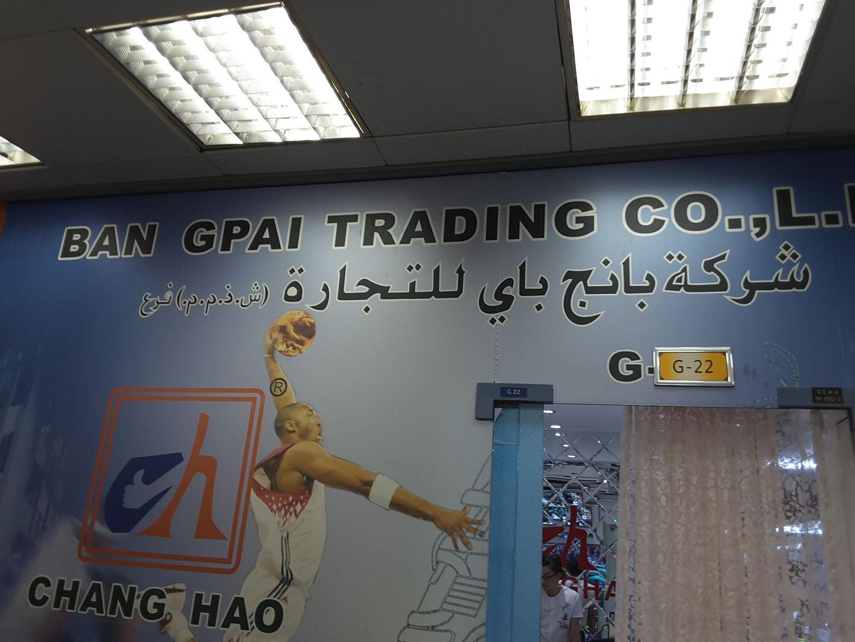 HiDubai-business-bang-pai-trading-b2b-services-distributors-wholesalers-baniyas-square-dubai-5