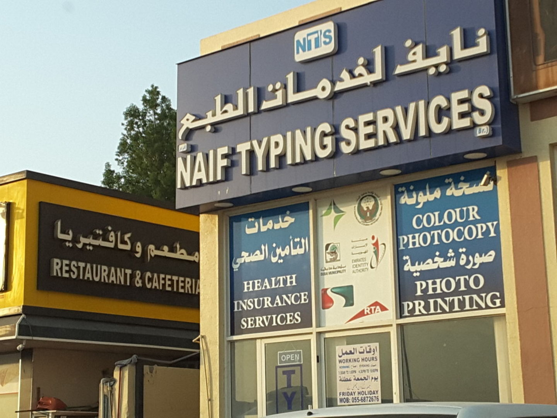 HiDubai-business-naif-typing-services-finance-legal-legal-services-lehbab-2-dubai-2