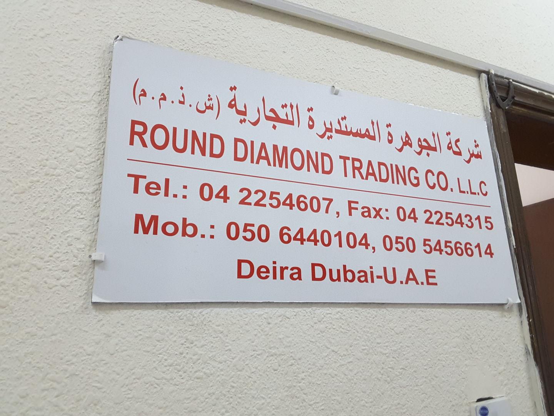 HiDubai-business-round-diamond-trading-co-b2b-services-distributors-wholesalers-al-buteen-dubai-2