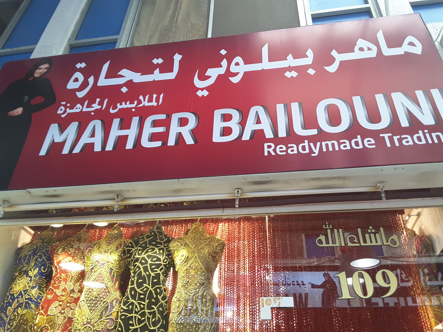 HiDubai-business-maher-bailouni-readymade-shopping-apparel-baniyas-square-dubai-2