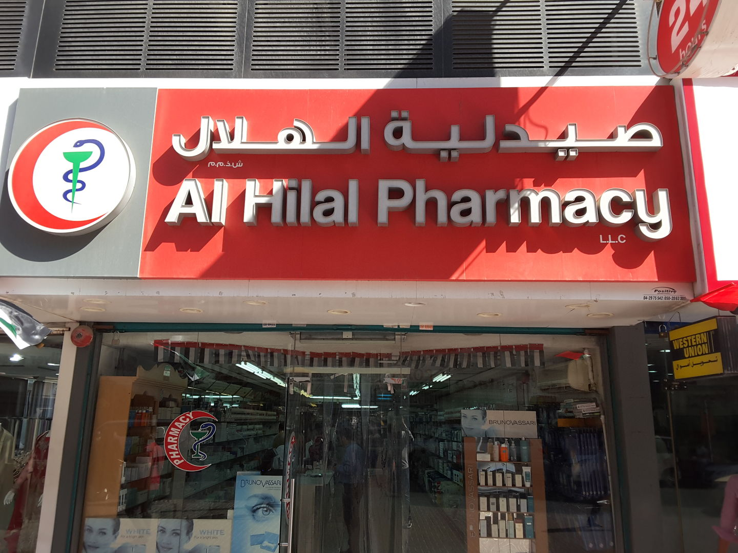 HiDubai-business-al-hilal-pharmacy-beauty-wellness-health-pharmacy-naif-dubai-2