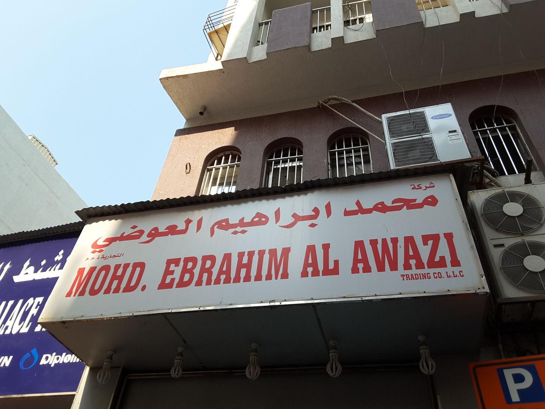 HiDubai-business-mohd-ebrahim-al-awazi-trading-b2b-services-distributors-wholesalers-al-buteen-dubai-2
