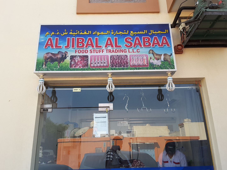 HiDubai-business-al-jibal-al-sabaa-food-stuff-trading-food-beverage-supermarkets-hypermarkets-grocery-stores-hor-al-anz-dubai-2