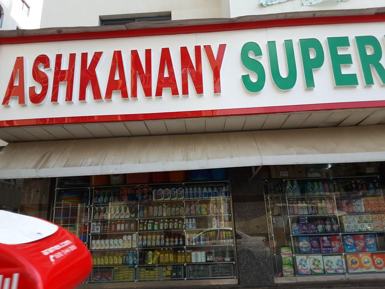 HiDubai-business-ashkanani-supermarket-food-beverage-supermarkets-hypermarkets-grocery-stores-al-muraqqabat-dubai-2