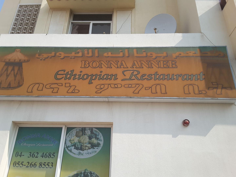 HiDubai-business-bonna-anne-ethiopian-restaurant-food-beverage-restaurants-bars-international-city-warsan-1-dubai-2