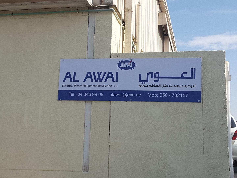 HiDubai-business-al-awai-electrical-power-equipment-installations-construction-heavy-industries-heavy-equipment-machinery-al-quoz-industrial-4-dubai-2