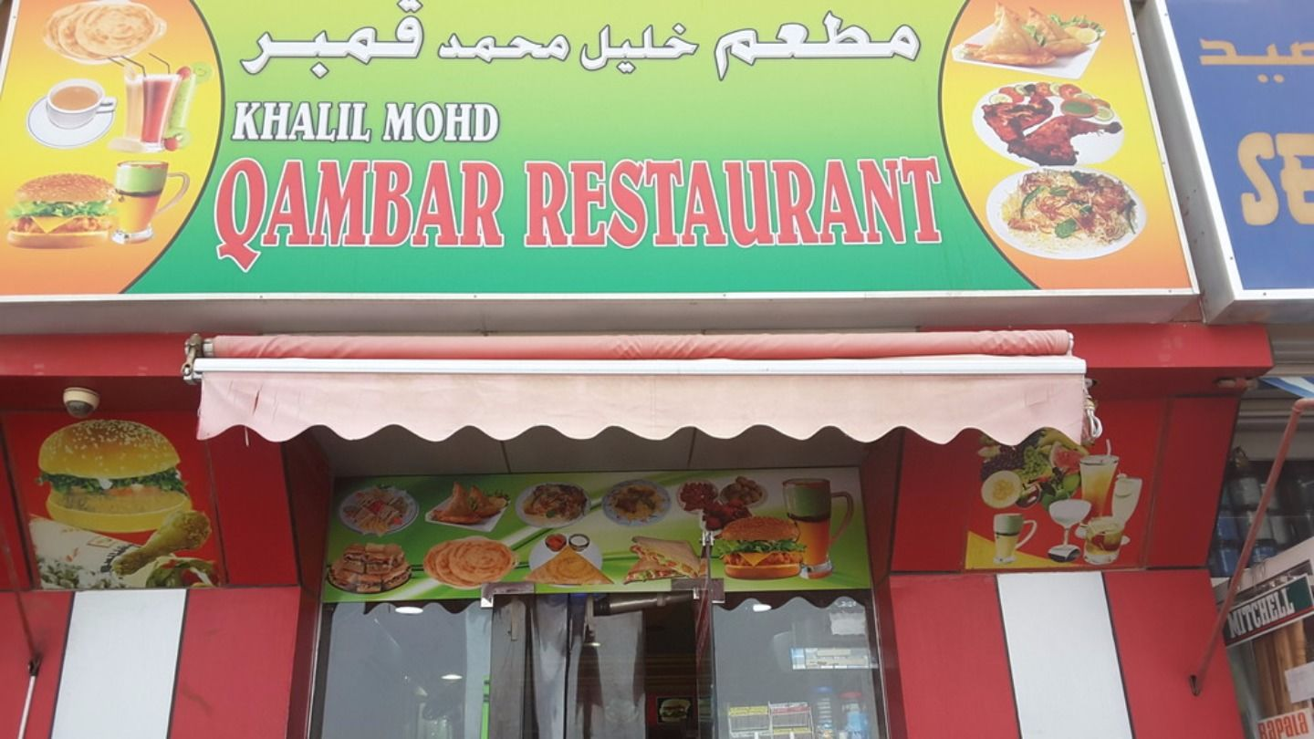 HiDubai-business-khalil-mohd-qambar-restaurant-food-beverage-restaurants-bars-al-ras-dubai-2