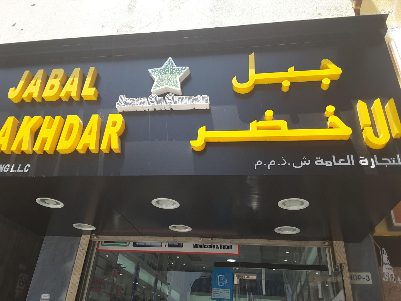 HiDubai-business-jabal-al-akhdar-general-trading-shopping-consumer-electronics-al-murar-dubai-2