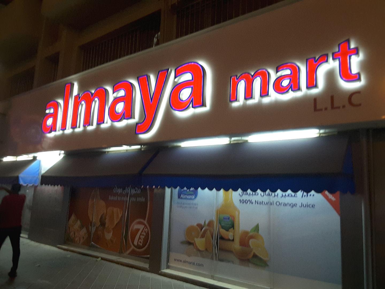 HiDubai-business-al-maya-mart-shopping-supermarkets-hypermarkets-grocery-stores-al-rigga-dubai-2