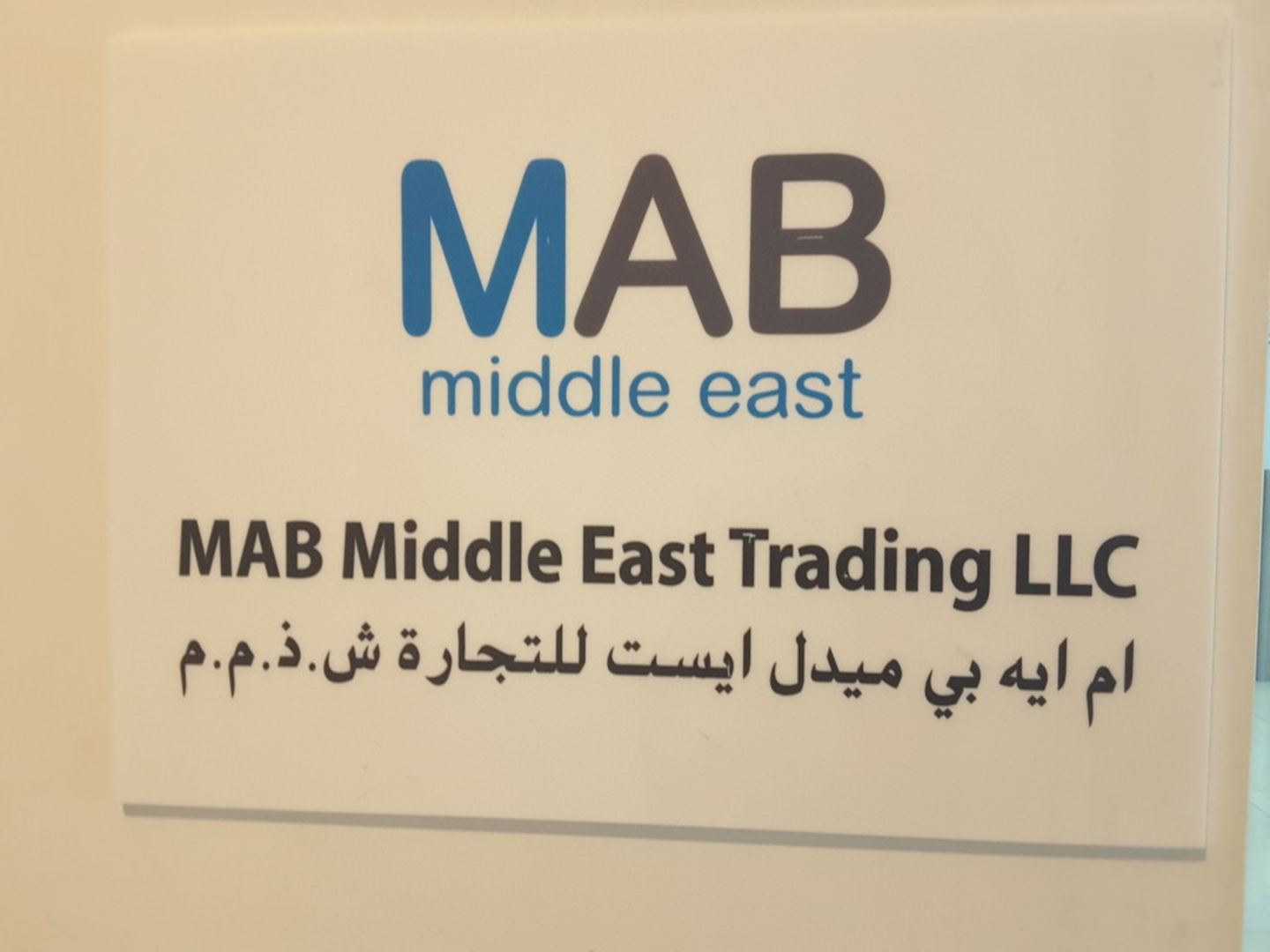 HiDubai-business-m-a-b-middle-east-trading-b2b-services-food-stuff-trading-business-bay-dubai-2