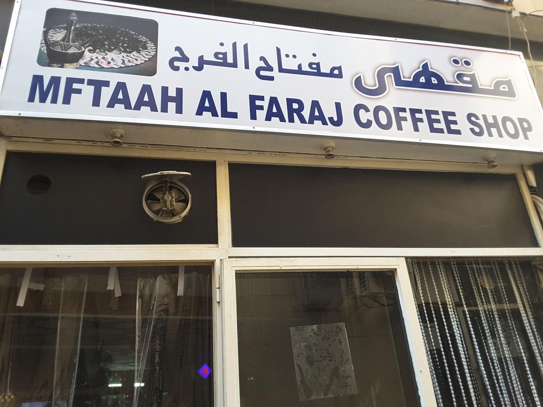 HiDubai-business-mftaah-al-faraj-coffee-shop-food-beverage-coffee-shops-al-murar-dubai-2