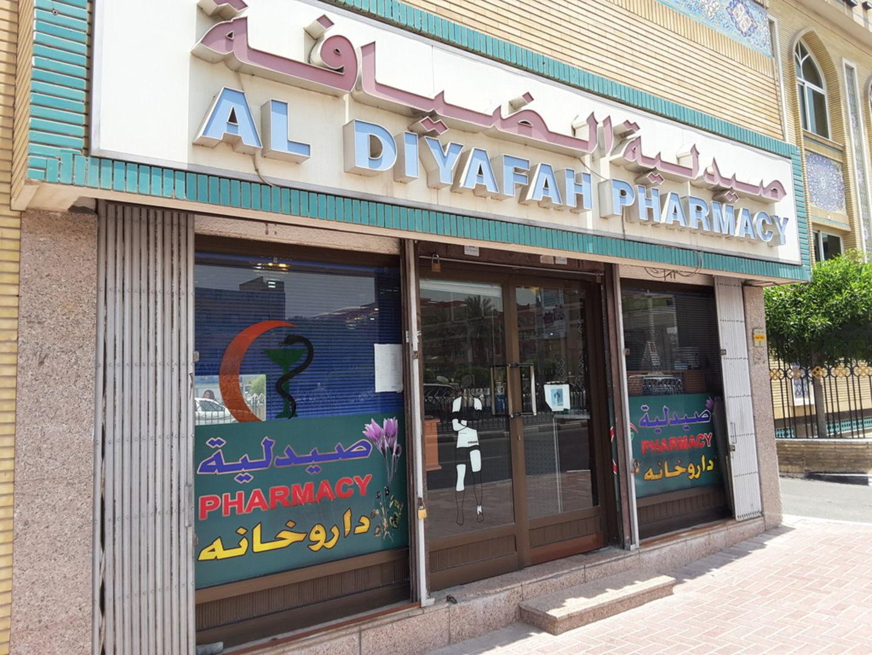 HiDubai-business-al-diyafa-pharmacy-beauty-wellness-health-pharmacy-jumeirah-1-dubai-2