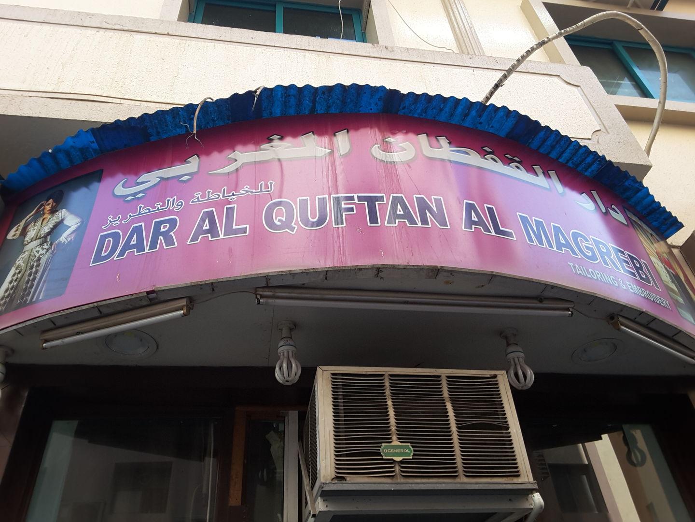 HiDubai-business-dar-al-quftan-al-magrebi-tailoring-embroidery-home-tailoring-al-murar-dubai-2