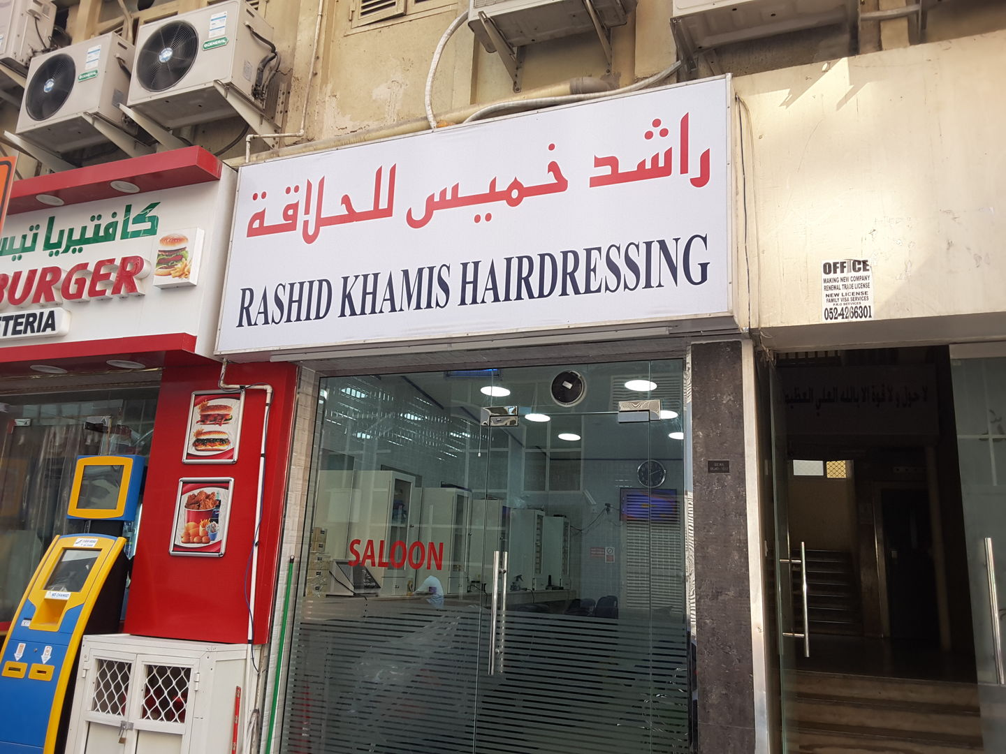 HiDubai-business-rashid-khamis-hairdressing-beauty-wellness-health-beauty-salons-naif-dubai-2