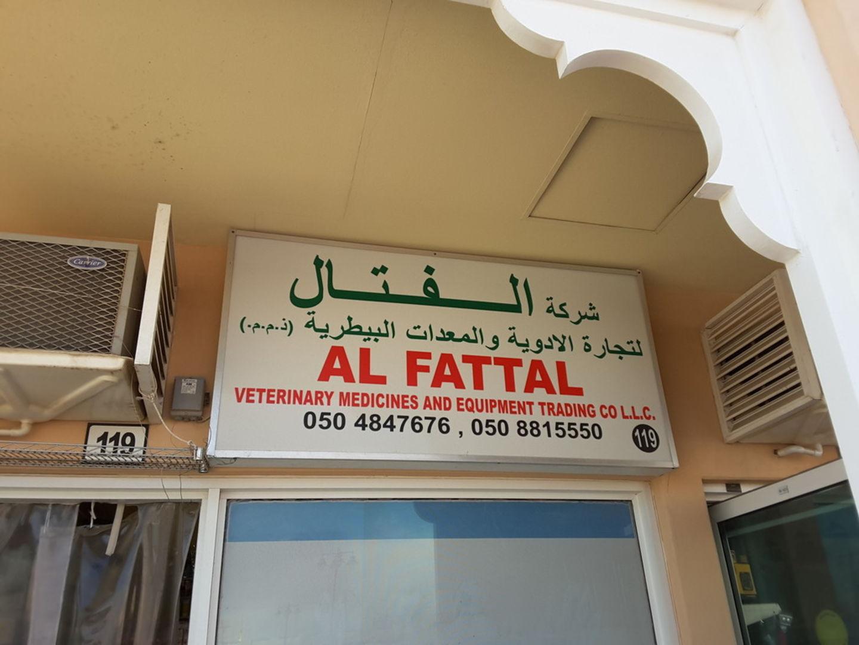 HiDubai-business-al-fattal-veterinary-medicines-and-equipment-trading-animals-pets-plants-pet-clinics-vets-margham-dubai-2