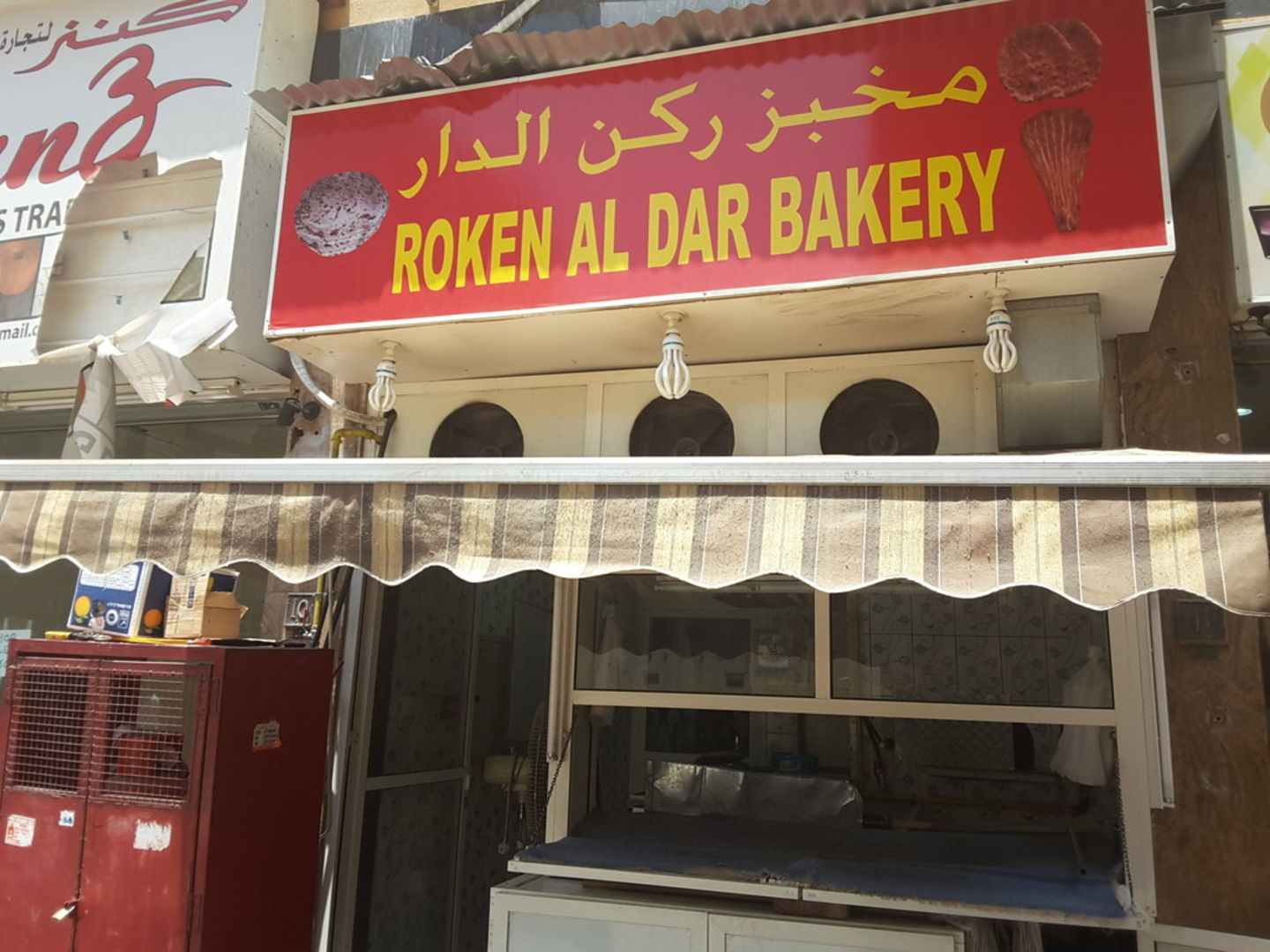 HiDubai-business-roken-al-dar-bakery-food-beverage-bakeries-desserts-sweets-ayal-nasir-dubai-2