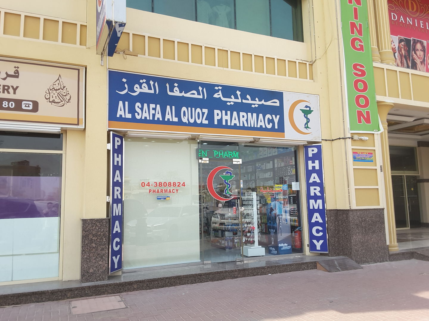 HiDubai-business-al-safa-al-quoz-pharmacy-beauty-wellness-health-pharmacy-al-quoz-1-dubai-2