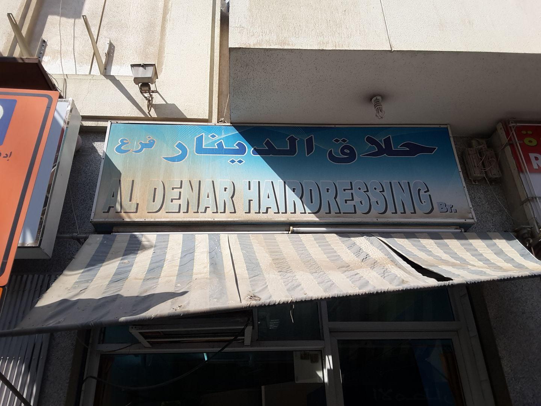 HiDubai-business-al-denar-hairdressing-beauty-wellness-health-beauty-salons-al-murar-dubai-2