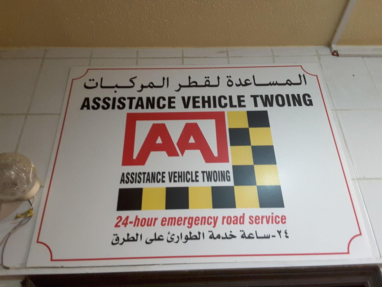 HiDubai-business-assistance-vehicle-twoing-transport-vehicle-services-car-assistance-repair-hor-al-anz-dubai-2