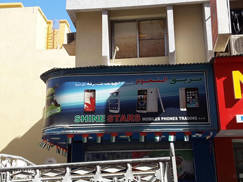HiDubai-business-shine-stars-moblies-phones-trading-b2b-services-distributors-wholesalers-ayal-nasir-dubai-2