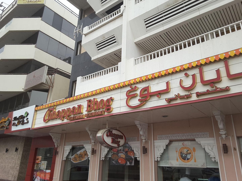 HiDubai-business-chhappan-bhog-food-beverage-catering-services-al-karama-dubai-2