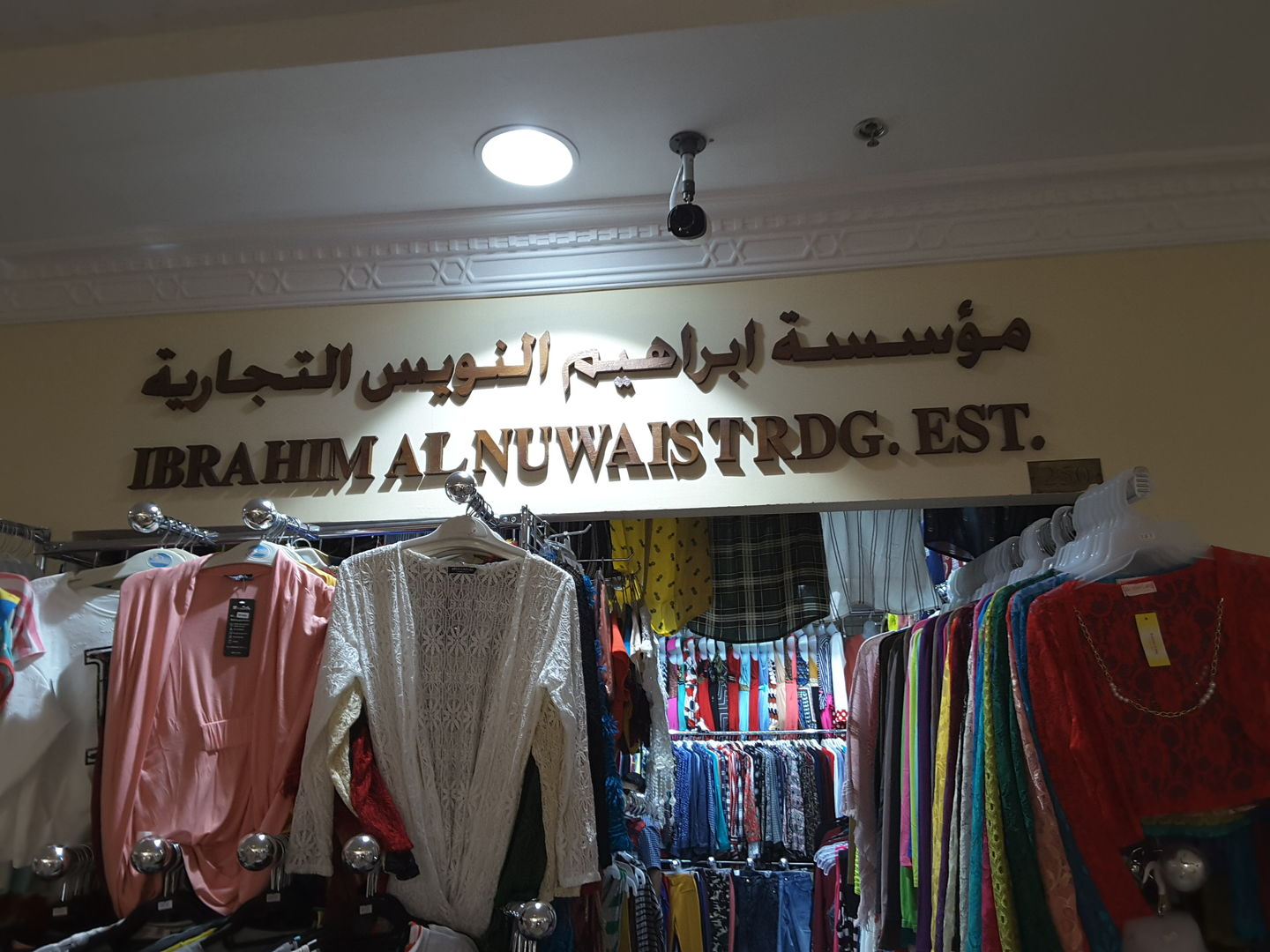 HiDubai-business-ibrahim-al-nuwais-shopping-apparel-naif-dubai-2