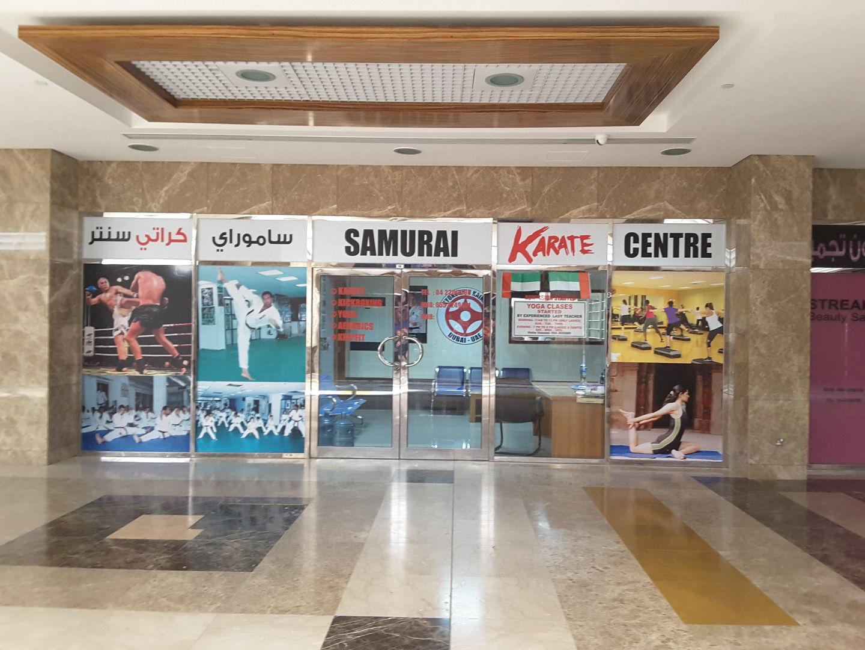 HiDubai-business-samurai-karate-centre-education-training-learning-centres-al-nahda-1-dubai-2