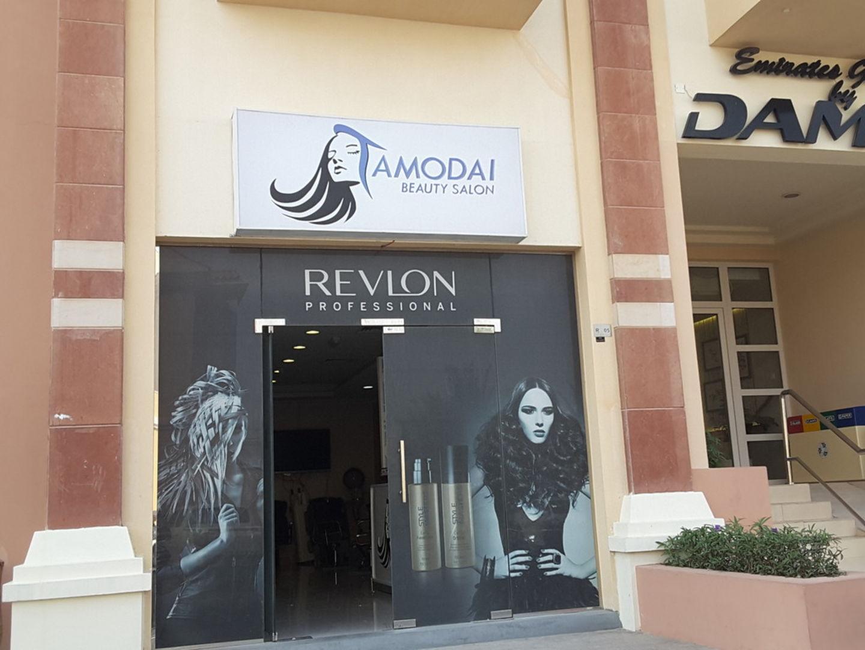 HiDubai-business-tamodai-ladies-salon-beauty-wellness-health-beauty-salons-jumeirah-village-circle-al-barsha-south-4-dubai