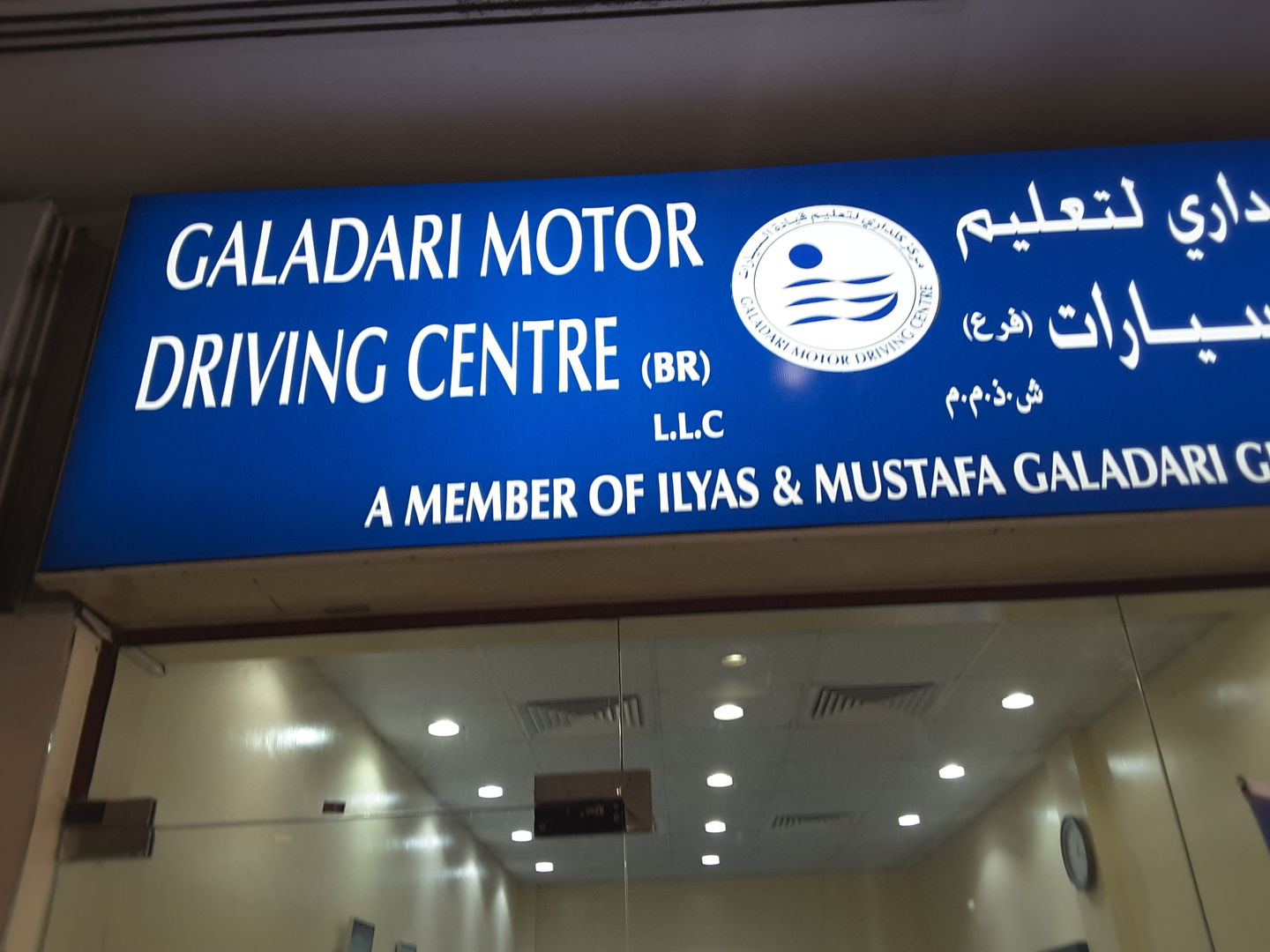 HiDubai-business-galadari-motor-driving-centre-education-driving-schools-al-quoz-2-dubai-2