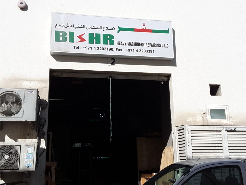 HiDubai-business-bishr-heavy-machinery-reparing-construction-heavy-industries-heavy-equipment-machinery-ras-al-khor-industrial-1-dubai-2