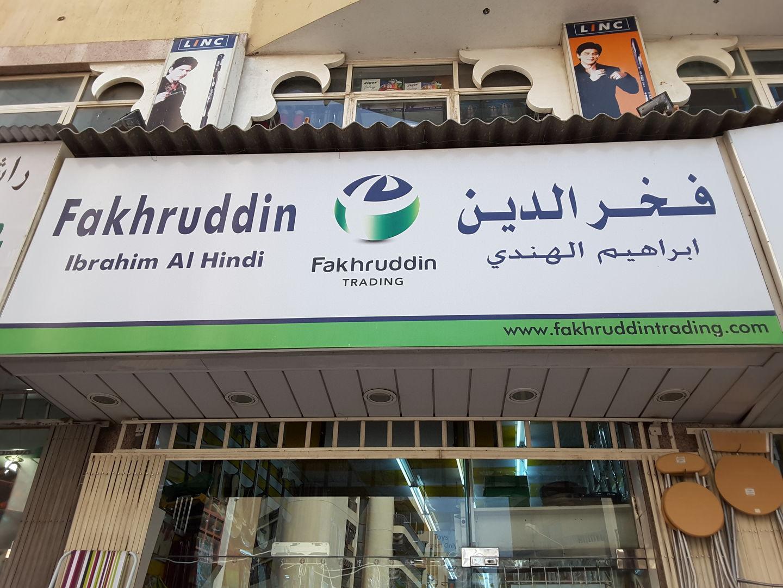 HiDubai-business-fakhruddin-ibrahim-al-hind-b2b-services-distributors-wholesalers-al-sabkha-dubai-2