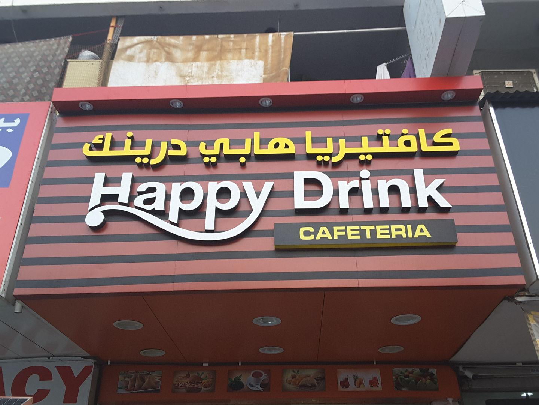 HiDubai-business-happy-drink-cafeteria-food-beverage-cafeterias-hor-al-anz-dubai-2