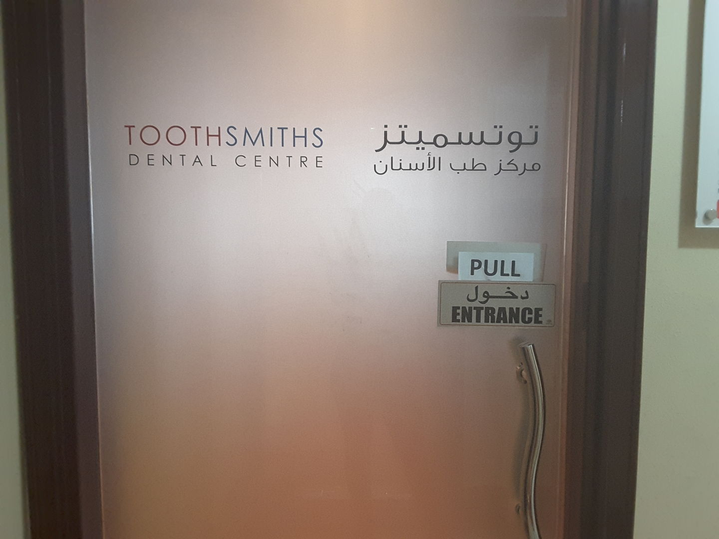 HiDubai-business-toothsmiths-dental-centre-beauty-wellness-health-specialty-clinics-umm-hurair-1-dubai-2