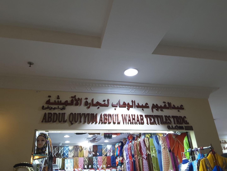 HiDubai-business-abdul-quyyum-abdul-wahab-textiles-trading-shopping-apparel-naif-dubai-2