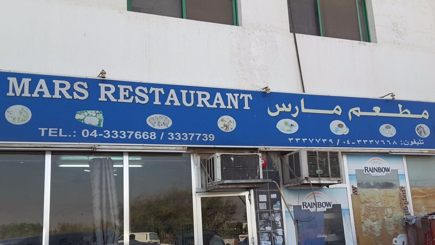 HiDubai-business-mars-resturant-food-beverage-restaurants-bars-ras-al-khor-industrial-1-dubai-2