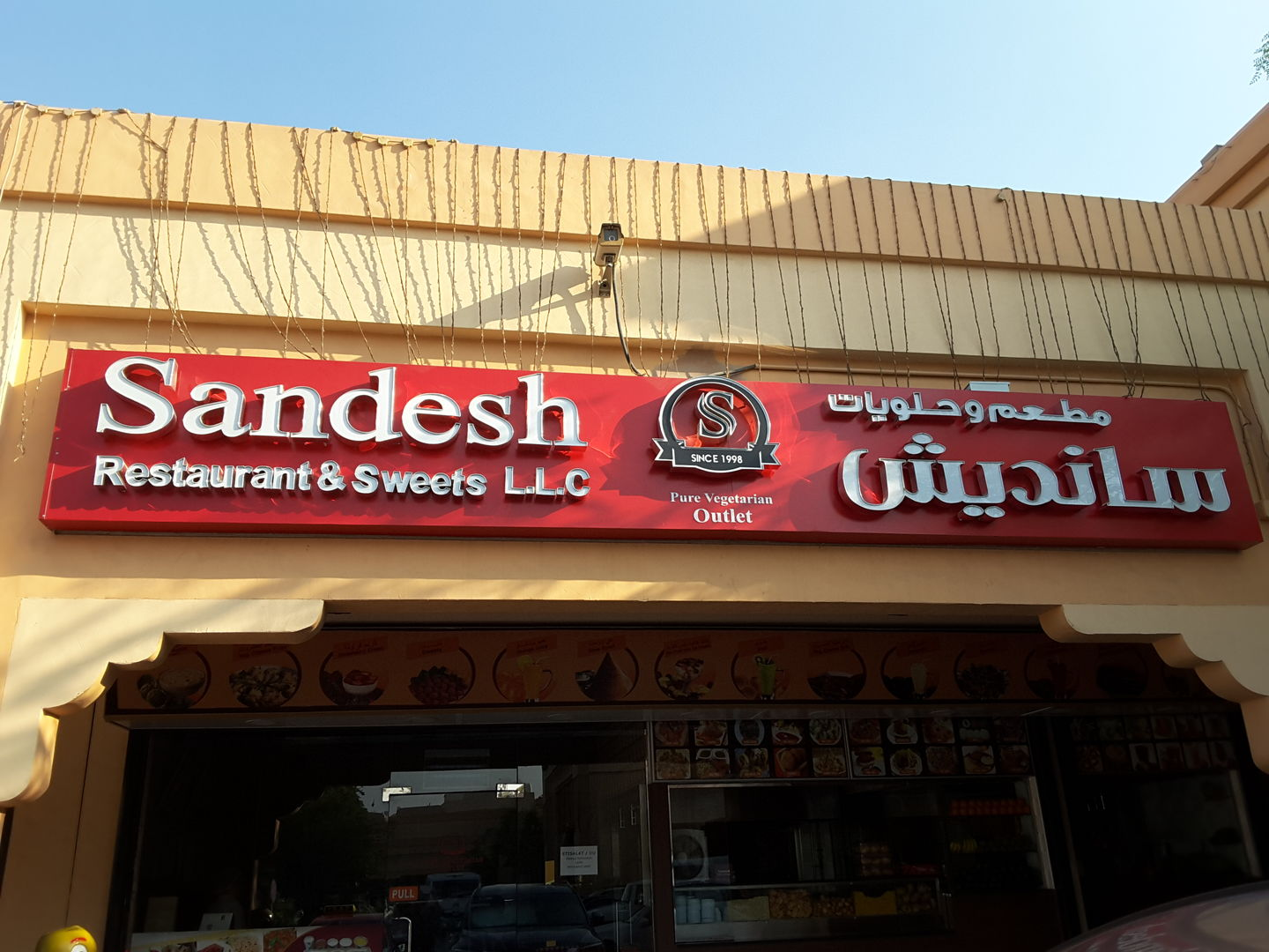 HiDubai-business-sandesh-restaurant-sweets-food-beverage-bakeries-desserts-sweets-muhaisnah-4-dubai-2