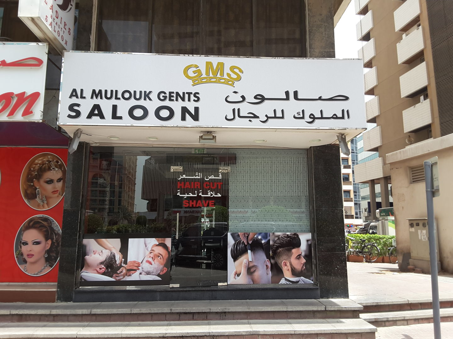 HiDubai-business-al-mulouk-gents-saloon-beauty-wellness-health-beauty-salons-al-rigga-dubai-2