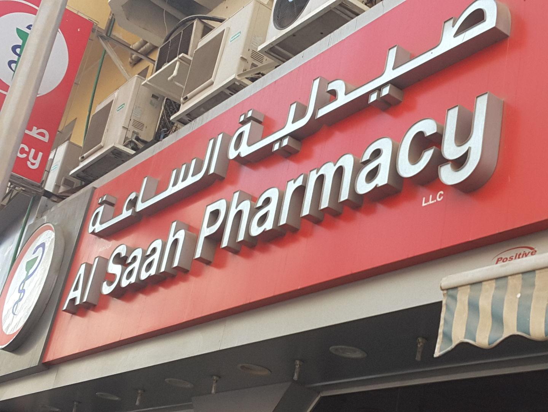 HiDubai-business-al-saah-pharmacy-b2b-services-distributors-wholesalers-al-daghaya-dubai-2