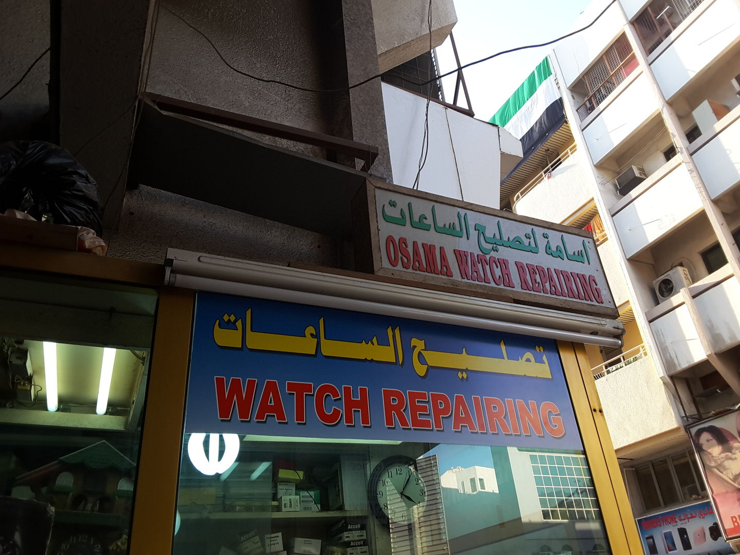 HiDubai-business-osama-watch-repairing-shopping-watches-eyewear-baniyas-square-dubai-2