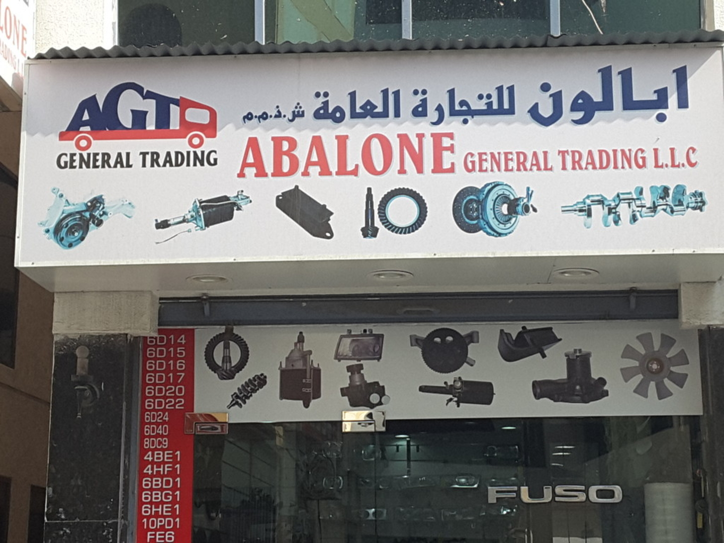 HiDubai-business-abalone-general-trading-transport-vehicle-services-auto-spare-parts-accessories-baniyas-square-dubai-2